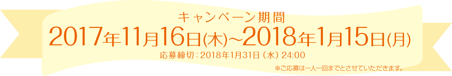 キャンペーン期間 2017年11月16日(木)〜2018年1月15日(月)