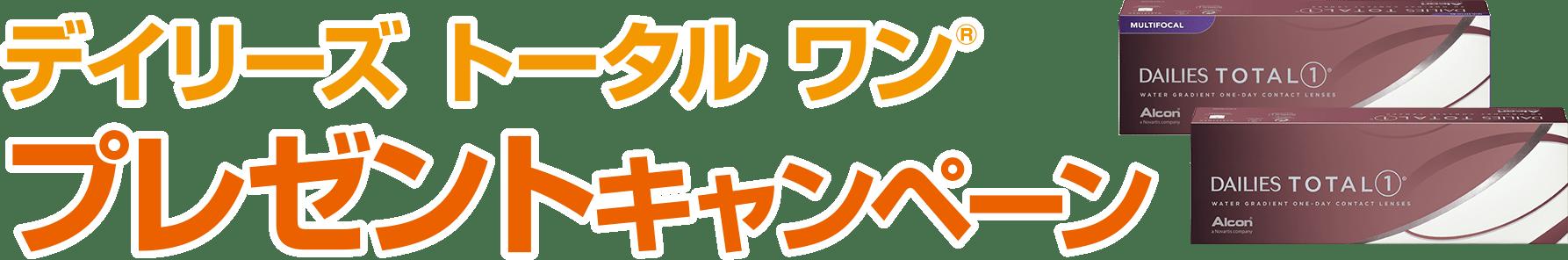 デイリーズ トータル ワン® プレゼントキャンペーン