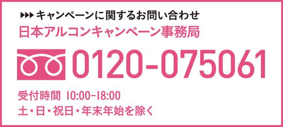 キャンペーンに関するお問い合わせ 日本アルコンキャンペーン事務局 0120-075061 受付時間 10:00-18:00 土・日・祝日・年末年始を除く
