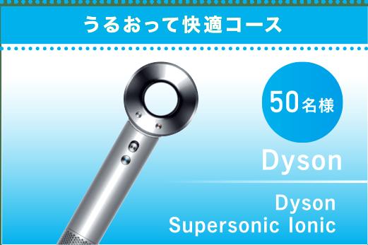 うるおって快適コース 50名様 Dyson Supersonic Ionic