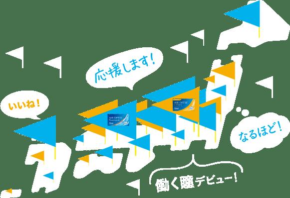 地図は随時更新予定!