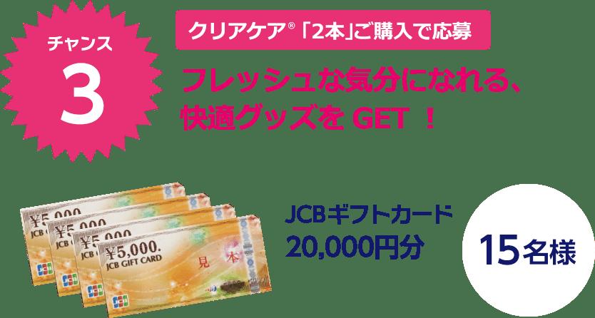 クリアケア® 「2本」ご購入で応募 フレッシュな気分になれる、快適グッズをGET! JCBギフトカード20,000円分
