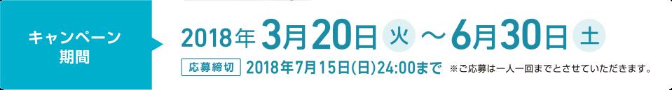 キャンペーン期間:2018年3月20日(火)〜6月30日(土)応募締切 2018年7月15日(日)24:00まで